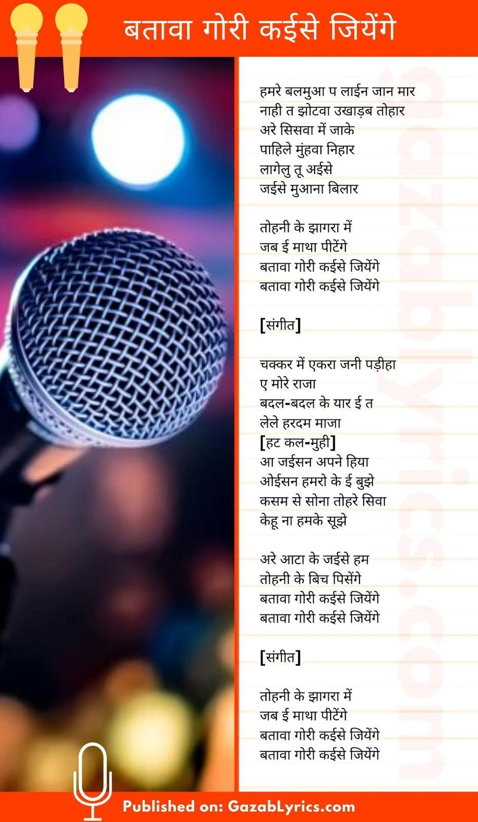 Batawa Gori Kaise Jiyenge song lyrics image
