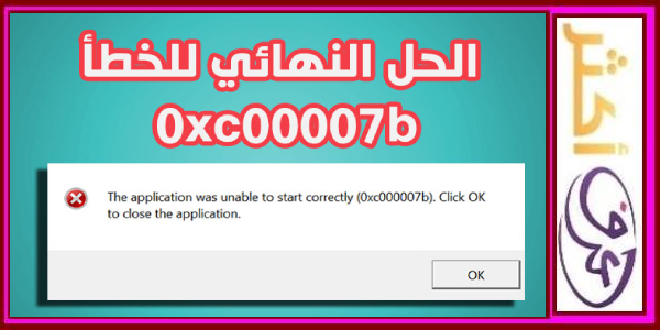 حل مشكلة 0xc00007b