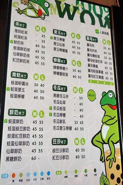 DSC05946 - I Plaza愛廣場│一中商圈青蛙來了試營運,蛙蛋紅豆鮮奶與蛙蛋粉圓冰(已歇業)