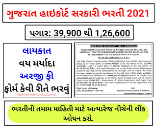 Gujarat Highcourt recruitment