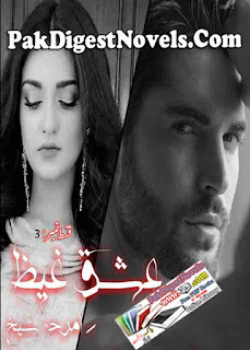 Ishq E Gaiz Episode 3 By Amrah Sheikh Pdf Download