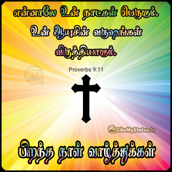 15 பிறந்த நாள் வாழ்த்து பைபிள் வசனங்கள்... Tamil Bible Verses For Birthday