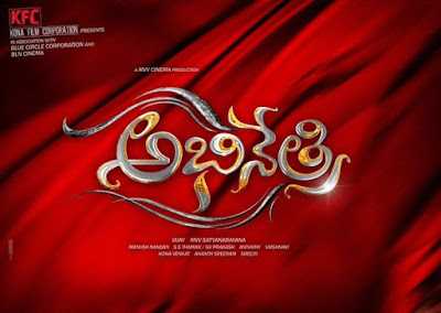 Abhinetri-Mp3-songs