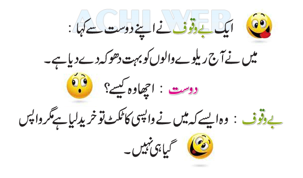 Urdu Lateefay SMS
