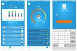 تحميل تطبيق سمة Simah 2021 للاندرويد والايفون مجانا