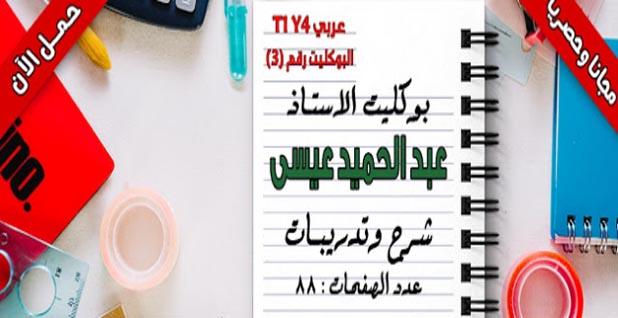 تحميل بوكليت منهج اللغة العربية للصف الرابع الابتدائي الترم الأول 2019