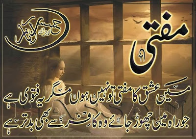 Sad Poetry | Poetry Urdu Sad | Sad Shayari | 2 Lines Shayari | Urdu Poetry World,Images,Poetry Pics,Best Urdu Poetry Images,Sad Poetry Images In 2 Lines,Iqbal Poetry | Allama Iqbal Shayari In Urdu | Iqbal Poetry In Urdu | Urdu Poetry World
