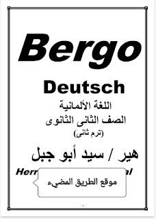 مذكرة اللغة الألمانية للصف الثاني الثانوي الترم الثاني 2020 إعداد هير سيد أبو جبل