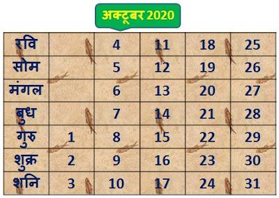 Calendar of October 2020 : अक्टूबर 2020 का कैलेंडर
