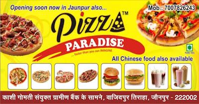 जौनपुर : जौनपुरवासियों को तोहफा, जल्द ही खाने को मिलेगा अच्छी क्वालिटी का पिज्जा, खुल रहा है Pizza PARADISE'S