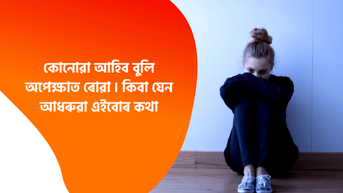 10 Assamese Sad Story You Must Read | Story In Assamese Language