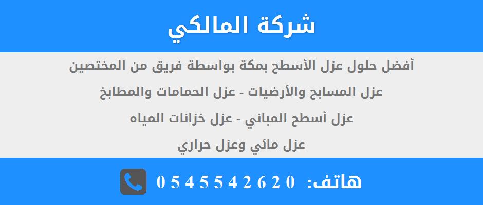 شركة عزل أسطح بمكة شركة المالكي لخدمات العزل