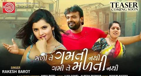 Mali te gamati nathi gami te malati nathi Takesh barot new Gujarati dong full HD