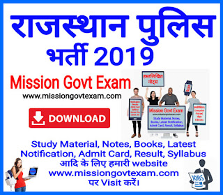 Rajasthan police Constable bhrti 2019