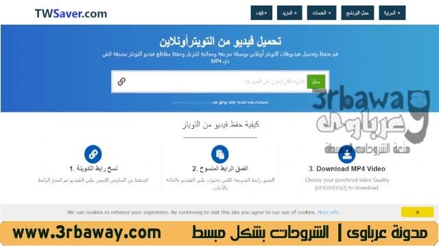 موقع twsaver لتنزيل فيديوهات تويتر على جهازك مجانا