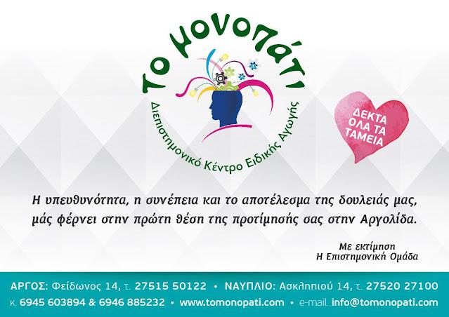 Κανένα θετικό κρούσμα στα Κέντρα Ειδικής Αγωγής «Μονοπάτι» σε Άργος και Ναύπλιο