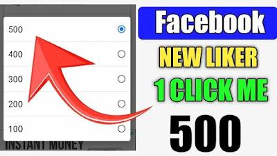 Facebook Photo पर LIKES कैसे बढ़ाए। - 2020 का नया तरीका