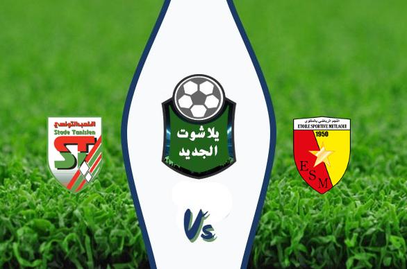 نتيجة مباراة نجم المتلوي والملعب التونسي اليوم الأحد 2 أغسطس 2020  الرابطة التونسية
