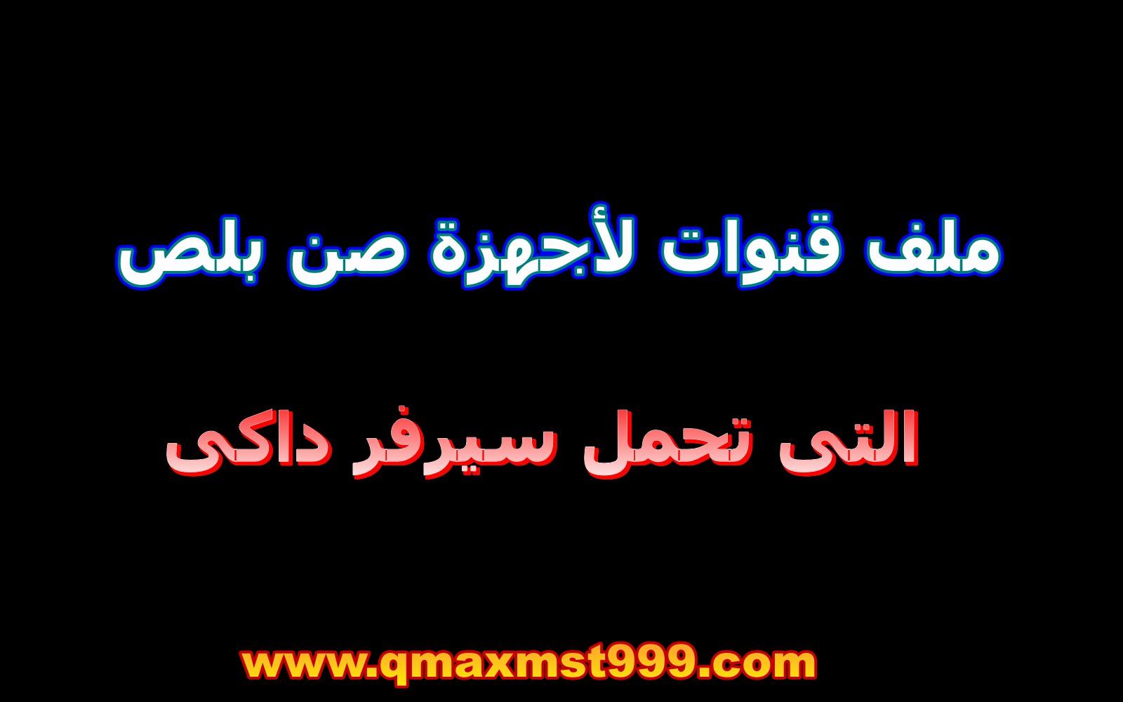 Qmax MST 999 HD