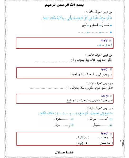 مراجعة عربي للصف الاول الابتدائي لعام 2021