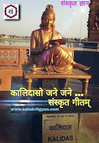 Kalidaso jane jane - sanskrit song