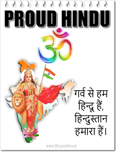 I Love Hinduism, सनातन धर्म स्टेटस हिंदी  and Proud To Be Hindu Quotes Messages Slogans In Hindi & English for those who love Hindustan or Bharat Varsha