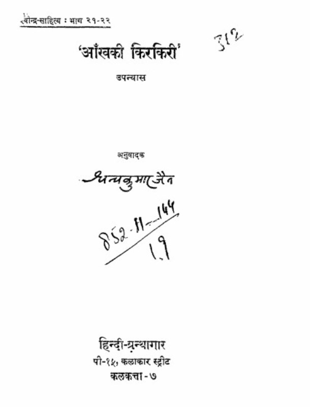 aankh-ki-kirkiri-ravindranath-tagore-आँख-की-किरकिरी-रवीन्द्रनाथ-टैगोर