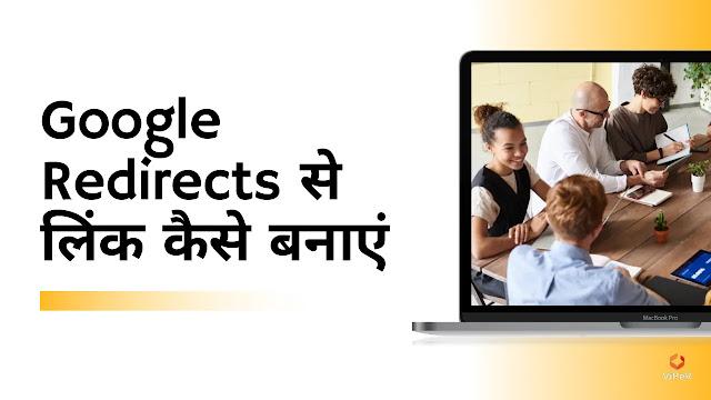 Google Redirects Se Link Kaise Banaye | Google Redirects से लिंक कैसे बनाएं | How to Create Links from Google Redirects