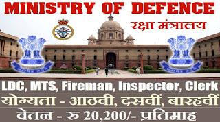 Ministry of Defence, Mod, Government Jobs, Sarkari Naukri