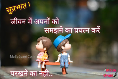 good morning quotes in hindi 6