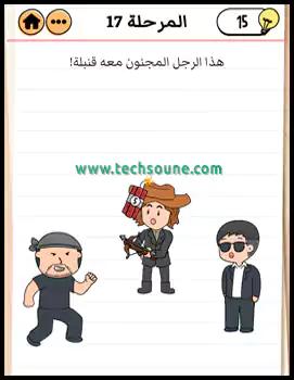 العميل أدهم صبري وفارس صائد الوحوش الجزء 2  حل المرحلة 17