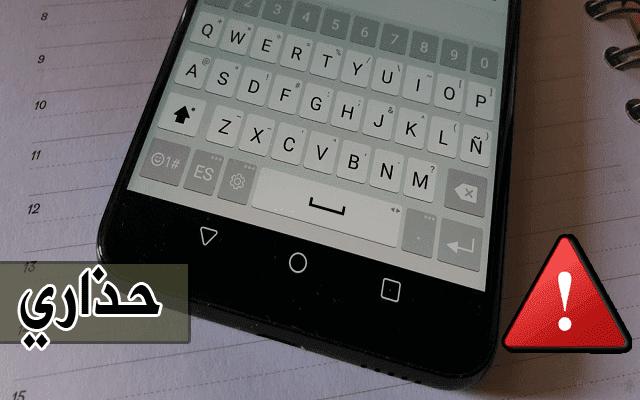 لماذا لا يجب عليك الثقة في بعض تطبيقات لوحات المفاتيح وسارع واحذف هذا التطبيق حالا
