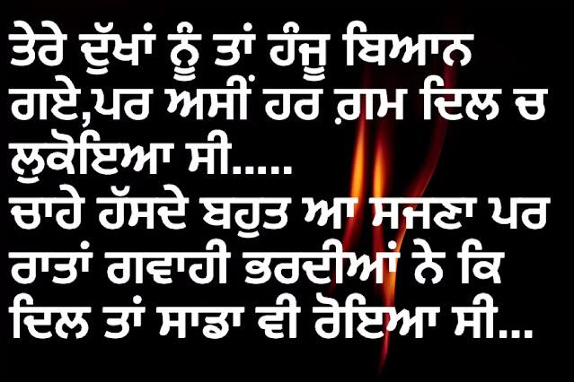 sad shayari in punjabi for whatsapp