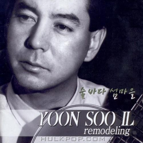 Yun Soo Il – Remodeling