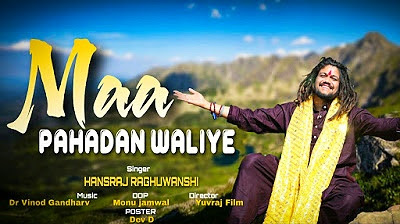 Maa Pahadan Waliye Lyrics