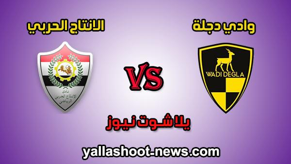 مشاهدة مباراة وادي دجلة والانتاج الحربي اليوم 13-01-2020 بث مباشر الدوري المصري