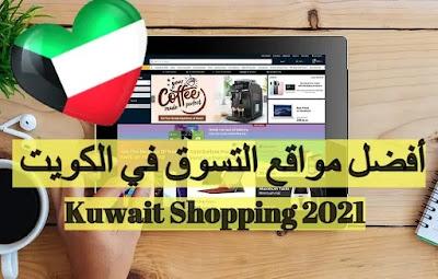 أفضل مواقع التسوق في الكويت 2021 Kuwait Shopping