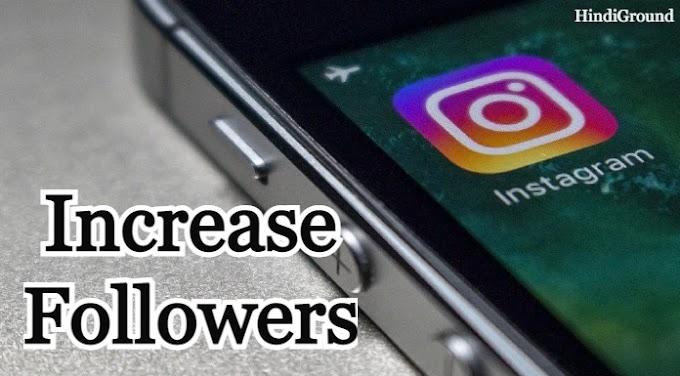 Instagram Follower कैसे बढ़ाये 100% Working Trick 2021