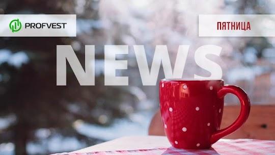 Новостной дайджест хайп-проектов за 15.01.21. Новости от Antares Trade