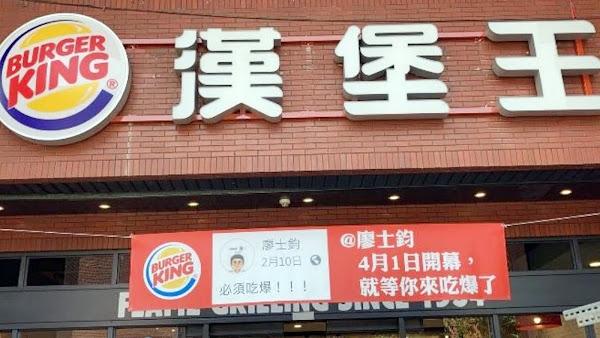 漢堡王彰化首度亮相 網友揚言:必須吃爆