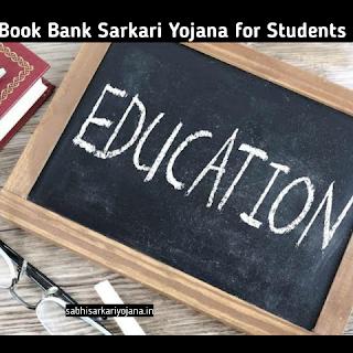 Book Bank Sarkari Yojana for Students, बुक बैंक सरकारी योजना