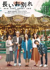Download A Long Goodbye (Japanese Movie)