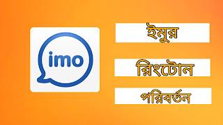 change imo ringtone, ইমু রিংটোন পরিবর্তন, ইমু, ইমু নাম্বার, ইমু রিংটোন চেঞ্জ, কিভাবে ইমু রিংটোন চেঞ্জ করবো, imo ringtone change, how to change imo ringtone. imo, imo beta, Imo apk, imo for pc, imo app, imo app download, imo account, imo 2020, imo beta 2020.