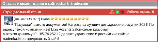 shark--trade.com отзывы о сайте