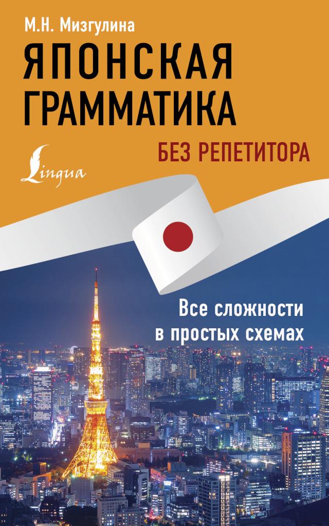 Изучение грамматики японского языка без репетитора - обложка, лицевая сторона