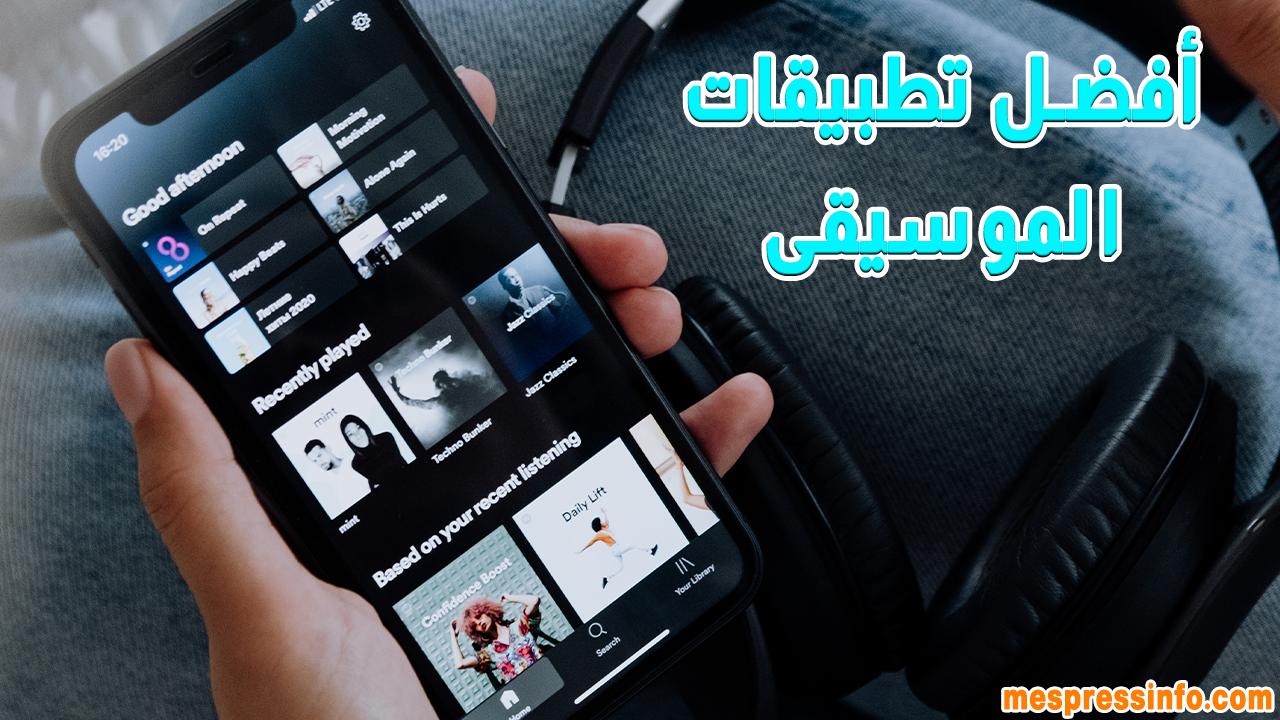 أفضل تطبيقات بث الموسيقى