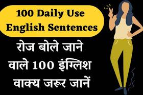 100 Daily Use English Sentences In Hindi | अंग्रेजी बोलना कैसे सीखें