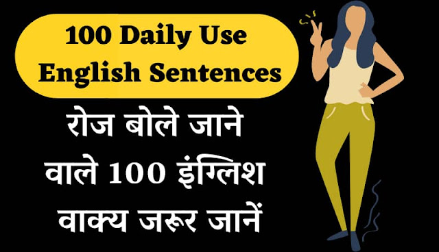 100 daily use English sentences with hindi meaning, 100 spoken english sentences in hindi