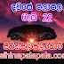 Lagna Palapala Ada Dawase  | ලග්න පලාපල | Sathiye Lagna Palapala 2020 | 2020-05-22