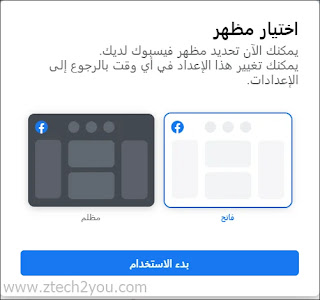 how-to-enable-new-version-and-night-mode-on-facebook